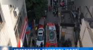 消防通道频频被堵 警钟为谁而鸣?