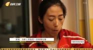 《中国体育旅游报道》2020年01月29日