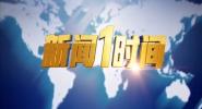《新聞1時間》2020年01月15日(15:00)