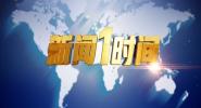 《新闻1时间》2020年01月09日(15:00)