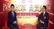 專訪海南省人大代表黃金城