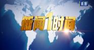 《新闻1时间》2020年01月23日(17:00)