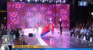 中國·三亞黎錦旗袍佳人大賽總決賽日前在三亞落幕
