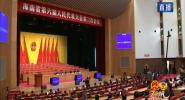 海南省六屆人大三次會議舉行預備會議