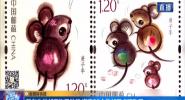 鼠年生肖郵票昨天發行 海南26個集郵網點可購買