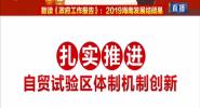 数读《政府工作报告》:2019海南发展结硕果