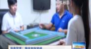 海南警事:賭徒發財夢破