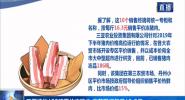 三亚投放129吨平价冻猪肉 春节期间每斤16.3元