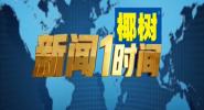 《新闻1时间》2020年01月22日(20:00)