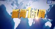 《新聞1時間》2020年01月20日(10:00)