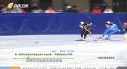 《中国体育旅游报道》2020年01月15日