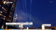 《中国体育旅游报道》2020年01月03日