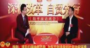 專訪海南省人大代表鐵剛