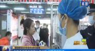 海南机场港口开展体温检测 加强疫情防控