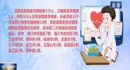 防控新型冠状病毒感染的肺炎疫情 海南省新型冠状病毒感染的肺炎新增确诊病例1例