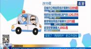 海南深入打擊治理電信網絡新型違法犯罪 2019年破獲電信網絡詐騙案件1373起