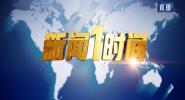 《新闻1时间》2020年01月22日(15:00)