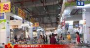 2019民生實事 落地見效(8):菜籃子工程(農貿市場升級改造)充實群眾