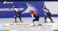 《中国体育旅游报道》2020年01月02日