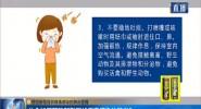 防控新型冠状病毒感染的肺炎疫情 公众如何预防新型冠状病毒感染的肺炎?