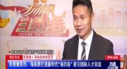 """两会专访 朱鼎健委员:海南要打造新时代""""海归岛"""" 吸引国际人才回流"""