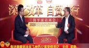 专访海南省扶贫工作办公室党组书记、主任 孟励