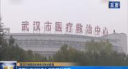 湖北武汉 8名不明原因病毒性肺炎患者出院