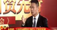 朱鼎健:以自贸政策吸引海归人来琼发展