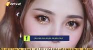 第1美妆 新年妆容大揭秘 开启最美春节假期