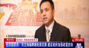 两会专访 伍苏国委员:关注海南跨境电商发展 建议政府加强政策扶持