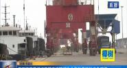 海口海事局組織開展春運期間作業危險品船舶應急演練