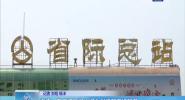 海南:有序恢复进出湖北省道路客运服务
