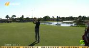 《衛視高爾夫》2020年03月04日
