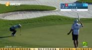 《衛視高爾夫》2020年03月25日