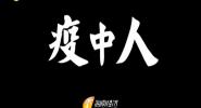 疫中人(第五集)