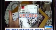假賣口罩真騙錢 文昌男子詐騙22人1萬余元被抓