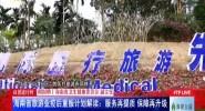 海南省旅游業疫后重振計劃解讀:服務再提質 保障再升級