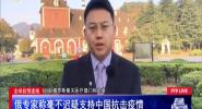 俄專家稱毫不遲疑支持中國抗擊疫情