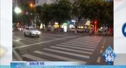 ??冢河裆陈贩菣C動車通行秩序良好