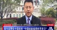 """全球自貿連線 俄專家贊嘆中國效率""""中國經驗值得世界學習"""""""