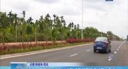 海口:东寨港大道全线通车 江东新区新增城市主干道
