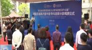 博鳌乐城泰济堂中医专科连锁海口分部揭牌