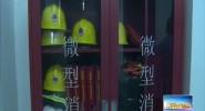 百姓消防:消防安全第一课