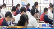 开学第一课:国家自信主题教育 学生安心备战高考