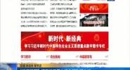 """""""学习强国""""海南学习平台将全新改版上线"""