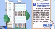 省教育厅 省卫健委提出8个开学注意事项