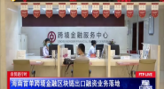 海南首單跨境金融區塊鏈出口融資業務落地