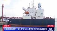 """洋浦完成海南首票""""一船多供""""業務 為三艘外輪供應保稅油品3289噸"""