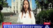 """意大利欲重启旅游业 颁布24亿欧元""""度假奖金"""""""