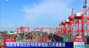 海南海事局出臺16項舉措助力洋浦建設